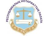 Қазақстан Республикасы нотариатына – 20 жыл